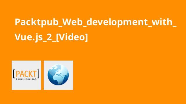 آموزش توسعه وب با Vue.js 2